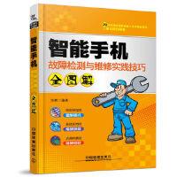 智能手机故障检测与维修实践技巧全图解 贺鹏 中国铁道出版社