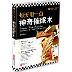 每天用一点神奇催眠术--华人催眠大师廖阅鹏首次公开普及版催眠术,从入门到进阶,每天用一点,生活大不同