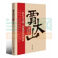 贾大山小说精选集(收录了贾大山代表作《取经》《花市》《梦庄纪事》《莲池老人》等)