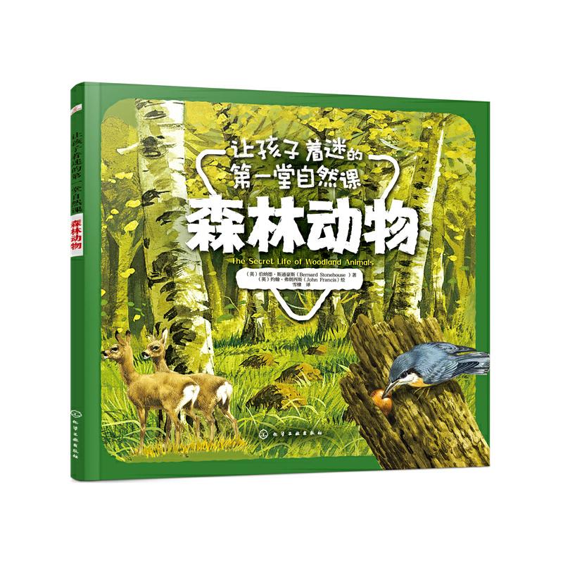 让孩子着迷的第一堂自然课——森林动物 奇趣大自然科普绘本:田野动物