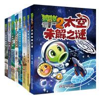 植物大战僵尸2未解之谜系列 无界探索(全8册)