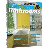 厨房与卫浴5(经典黑白,打造时尚厨卫空间) 凤凰空间 ・上海 9787214088314 江苏人民出版社