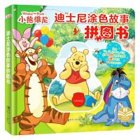 迪士尼拼图儿童益智游戏书 迪士尼涂色故事拼图书小熊维尼小熊维尼拼图 幼儿早教益智玩具书 宝宝拼图入门级1岁2岁3岁宝宝拼