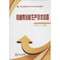 铝板带箔材生产技术问答 中南大学出版社