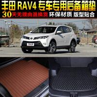 13/14/15/16/17款第四代新丰田RAV4荣放专用尾箱后备箱垫脚垫配件