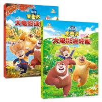 熊出没变形记大电影连环画(上下2册)儿童绘本故事书6-7岁大电影连环画聚焦光头强父与子的矛盾与情感陪伴是最长情的告白提