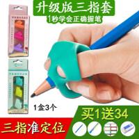 幼儿童矫正器握笔器小学生纠正拿抓笔写字姿势握笔套铅笔用宝宝园