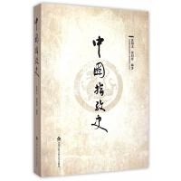 中国指纹史【正版书籍,达额立减】