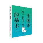 知中014・中国茶的基本