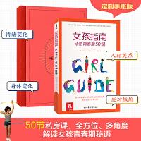 女孩指南 动感青春期50课 定制手账版