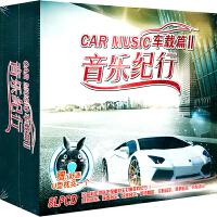 新华书店正版 汽车音乐 音乐纪行车载篇Ⅱ 8LPCD *赠:舒适U型枕头一个