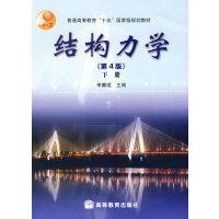 【旧书二手书8成新包邮】结构力学(第4版)下册 李廉锟 高等教育出版社 9787040144796
