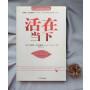 【旧书二手书9新】活在当下、芭芭拉・安吉丽思 、华文出版社(yzxcln)