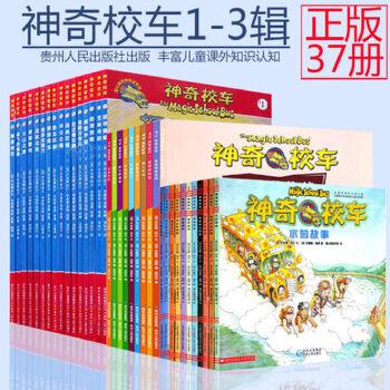 神奇校车第一二三辑阅读版全套37册 乔安娜柯尔著 小学生一二年级课外阅读百科全书儿童绘本弗瑞丝历险记中国大游历