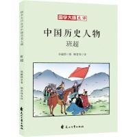 班超 花山文艺出版社