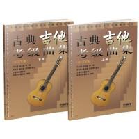 2017年新版 古典吉他考级曲集 上下册(2017年版) 吉他教材曲谱书籍 套装版
