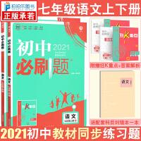 初中必刷题七年级上册下册语文 初一人教版2021