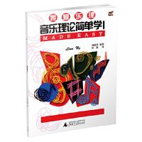 我爱乐理 音乐理论简单学1 琳娜昂著 广西师范大学出版社