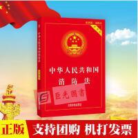 正版现货 中华人民共和国消防法(实用版)中国法制出版社消防法、实用版