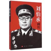 刘伯承画传,魏碧海,钟建国著,人民出版社9787010141572