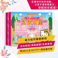 【驰创图书】正版现货 HelloKitty磁力贴绘本玩偶城堡 礼盒装内含5张磁力贴纸共235片磁力贴儿童玩具书女孩凯蒂猫