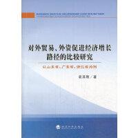 对外贸易、外资促进经济增长路径的比较研究--以山东省、广东省、浙江省为例