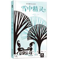 雪中精灵-乐乐趣绘本立体书系列