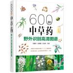 600种中草药野外识别高清图谱