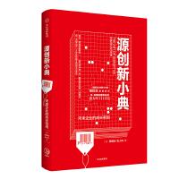 源创新小典:未来企业的成长密码