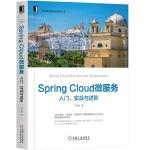 Spring Cloud微服务:入门、实战与进阶