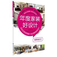 背景墙设计-年度家装好设计【正版书籍,满额优惠,可开发票】