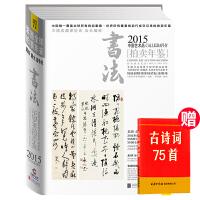 2015中国艺术品拍卖年鉴・书法