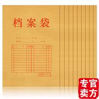 得力原木浆牛皮纸档案袋5952 A4公文袋资料袋175g文件袋 10只装