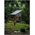 秘境小屋:每个人都可以亲手打造一幢远离烦嚣、安顿心灵的居所 港台繁体中文书