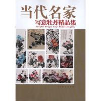 当代名家写意牡丹精品集 天津人民美术出版社