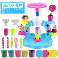 益智环保彩泥橡皮泥玩具 儿童轻粘土工具模具套装套餐 旋风冰淇淋