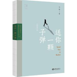 送你一颗子弹全新修订版 刘瑜作品系列 民主的细节作者作品现当代文学经典犀利之作散文随笔小说