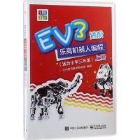 EV3进阶乐高机器人编程:适合小学3年级 达内童程童美教研部 编著