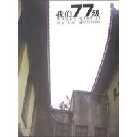【新书店正版】我们77级,钟文,南京师范大学出版社9787811017090