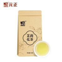 元正 茉莉花茶50g 银毫级特种茶叶 耐泡浓香型 2021烘青新茶