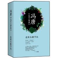 """冯唐""""北京三部曲""""套装"""