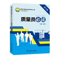 建筑工程施工现场专业人员上岗必读丛书 质量员必读(第2版)