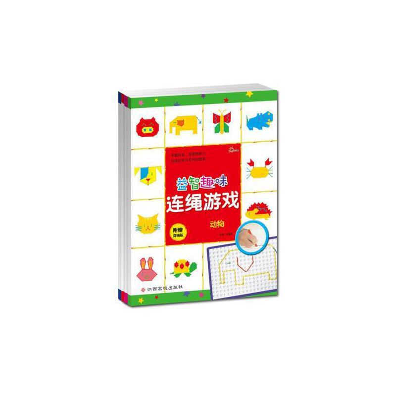 连线书3-6岁动物粘线板玩具书穿绳彩绳幼儿园diy教具素材儿童穿线画板