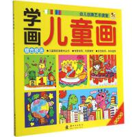 学画儿童画综合技法 新时代出版社