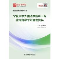 非纸质书!!圣才2019年宁夏大学外国语学院813专业综合课考研全套资料