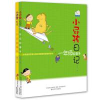 小屁孩日记全套2册 一年级屁事多+二年级趣事多(彩图注音版) 小学生推荐课外阅读书籍6-7-8-9岁儿童文学故事读物