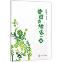 粤剪越快乐(全3册) 编者:杜学杰//冼燕君