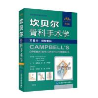 坎贝尔骨科手术学(第13版)――第6卷:创伤骨科(普及版)
