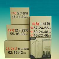 台式电脑主机纸箱显示器大号泡沫纸盒打包装快递纸皮箱子