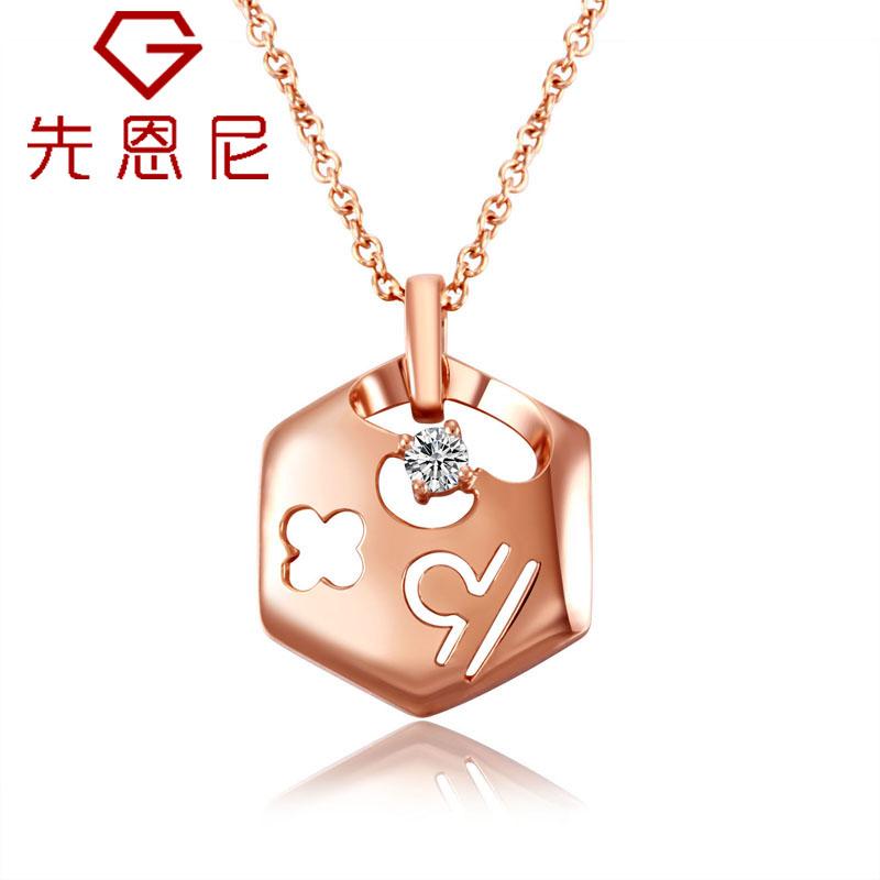 先恩尼钻石 红18K玫瑰金 女款 钻石吊坠 天秤座 钻石项链 十二星座系列HF1349送18K金链子 免费刻字